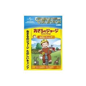 おさるのジョージ たのしいキャンプ / アニメ (1DVD) GNBA-2073-1f|softya