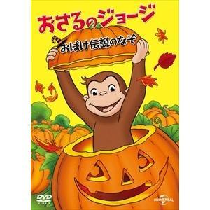 おさるのジョージ おばけ伝説のなぞ / (DVD) GNBA2429-HPM