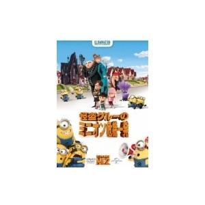 怪盗グルーのミニオン危機一発 / アニメ (1D...の商品画像