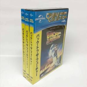 バック・トゥ・ザ・フューチャー (DVD3枚組)