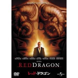 レッド・ドラゴン (DVD) GNBF2665-HPM