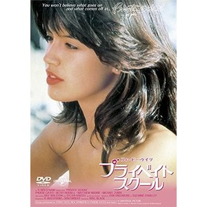 プライベイト・スクール (DVD) GNBF3651-HPM
