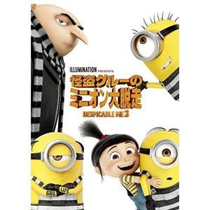 怪盗グルーのミニオン大脱走 (DVD) GNBF3895-HPM
