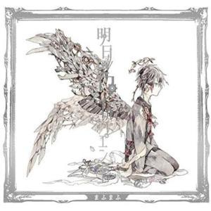 (おまけ付)明日色ワールドエンド(初回限定盤B]) / まふまふ (CD+DVD) GNCL-127...