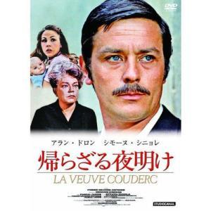 帰らざる夜明け (DVD) HBX-104|softya