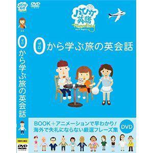 ハイハイ英語 ゼロから学ぶ旅の 英会話 (DVD) HIHI-002|softya
