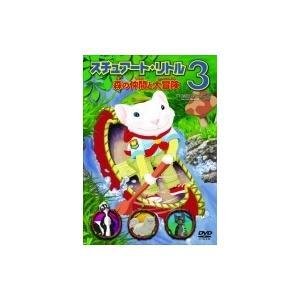 スチュアート・リトル3 森の仲間と大冒険 / アニメ (1DVD) HPBS-36850-HPM|softya