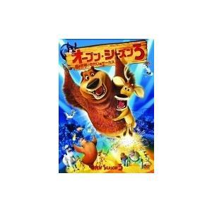 オープン・シーズン3 森の仲間とゆかいなサーカス / アニメ (1DVD) HPBS-80132-HPM|softya