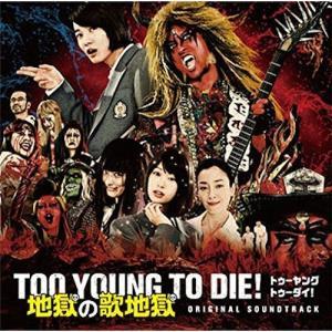(おまけ付)TOO YOUNG TO DIE  地獄の歌地獄 / サントラ サウンドトラック 映画 (CD)JACA-5494-SK