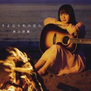 (おまけ付)さよなら私の恋心(初回限定盤) / 新山詩織 (SingleCD+DVD) JBCZ-6...