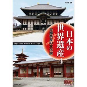 日本の世界遺産 4 古都奈良の文化財 (DVD) JHD-6004