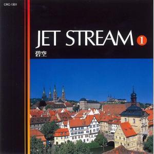 ジェットストリーム1 碧空 /JET STREAM (CD) MCD-211|softya