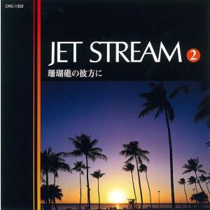 ジェットストリーム2 珊瑚礁の彼方に /JET STREAM (CD)MCD-212|softya