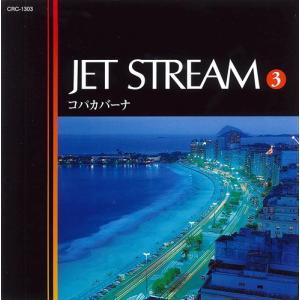 ジェットストリーム3 コパカバーナ/JET STREAM (CD) MCD-213|softya