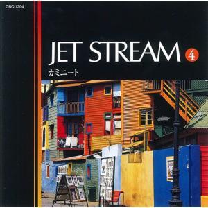 ジェットストリーム4 カミニート/JET STREAM (CD) MCD-214|softya