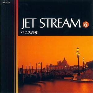 ジェットストリーム6 ベニスの愛 /JET STREAM (CD)MCD-216|softya