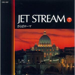 ジェットストリーム7 さらばローマ /JET STREAM (CD)MCD-217|softya