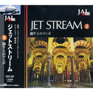 ジェットストリーム8 闘牛士のマンボ /JET STREAM (CD)MCD-218