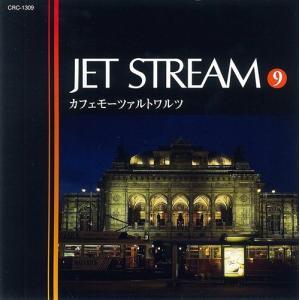 ジェットストリーム9 カフェモーツァルトワルツ /JET STREAM (CD)MCD-219|softya