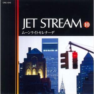 ジェットストリーム10 ムーンライトセレナーデ/JET STREAM (CD)MCD-220|softya