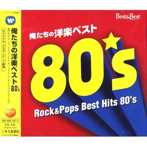 俺たちの洋楽ベスト80's /クリストファー・クロス、ビーチ・ボーイズ等 KB-206