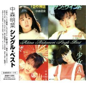 中森明菜シングル・ベストCD KB-45|softya