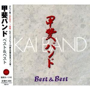 甲斐バンド ベスト&ベスト/甲斐バンド (CD) KB-57の画像