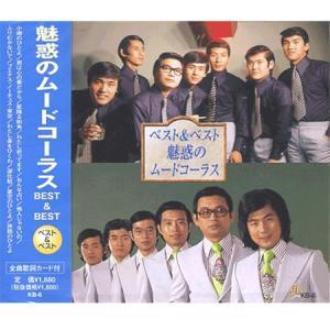 魅惑のムードコーラス ベスト&ベストCD KB-6 そふと屋 PayPayモール店