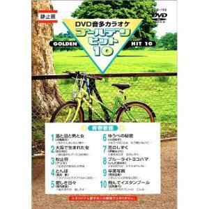 DVDカラオケ ゴールデンヒット10 −青春歌謡−/カラオケ (DVD) KCB-109 softya