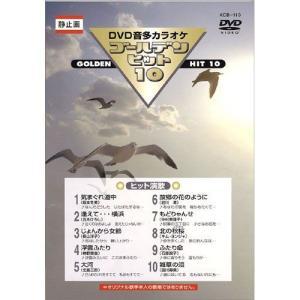 DVDカラオケ ゴールデンヒット10 −ヒット演歌−/カラオケ (DVD) KCB-110 softya