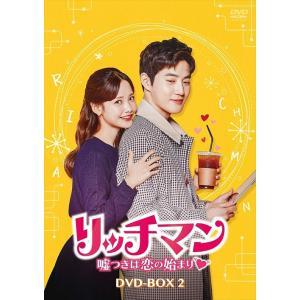 リッチマン〜嘘つきは恋の始まり〜 DVD-BOX2 (DVD) KEDV681-TC