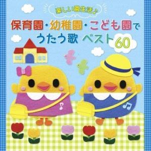(おまけ付)(楽しい園生活♪) 保育園・幼稚園・こども園でうたう歌 ベスト60 / 童謡 (2CD)...