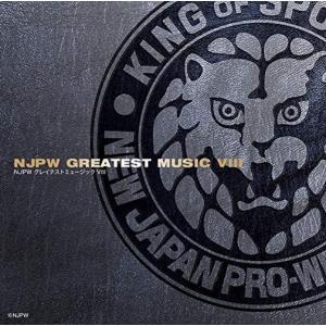 (おまけ付)2020.07.22発売 新日本プロレスリング NJPWグレイテストミュージック8 / 新日本プロレス (CD) KICS3934-SK
