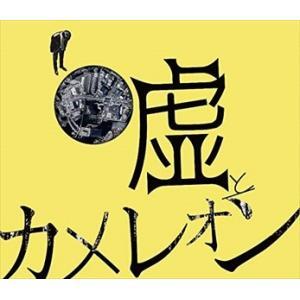 (おまけ付)ヲトシアナ (初回限定盤) / 嘘とカメレオン (CD+Blu-ray) KICS937...