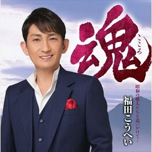 (おまけ付)魂(こころ) / 福田こうへい (CD) KICX-1036-SK|softya