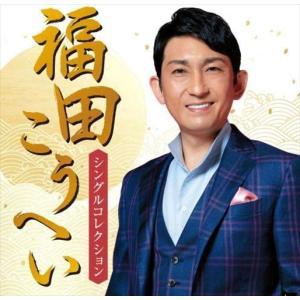 (おまけ付)福田こうへい シングル・コレクション / 福田こうへい (CD) KICX1085-SK|softya