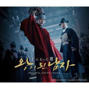 (おまけ付)2019.08.21発売 王になった男 オリジナル・サウンドトラック / TVサントラ (2CD+DVD) KIZC558-SK|softya