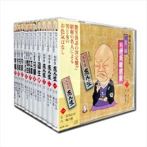 昭和の名人による男と女のお色気噺選集 CD10枚組 KPR-101〜110|softya