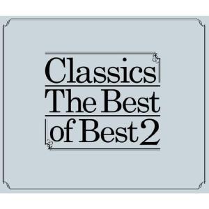 クラシック・ザ・ベスト・オブ・ベスト2 ジャストサイズ3枚組 (CD) KPTC-3003|softya
