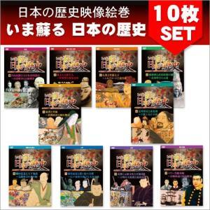 いま蘇る 日本の歴史 DVD10枚組 KVD-3201-3210S-KEEP