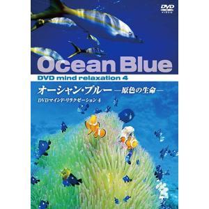 オーシャン・ブルー 原色の生命 / (DVD)KVD-3504-KEEP
