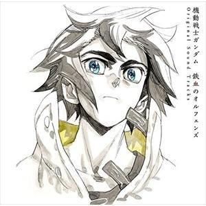 (おまけ付)「機動戦士ガンダム 鉄血のオルフェンズ」Original Sound Tracks(2C...