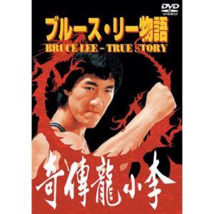 ブルース・リー物語 李小龍傳奇 (DVD) LBX-403 softya