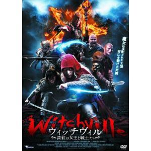 ウィッチヴィル 深紅の女王と戦士たち (DVD) LBX-542