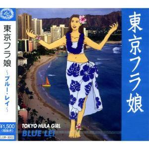 東京フラ娘〜ブルー・レイ〜(青盤)/オムニバス (CD) LEIR-3002 softya