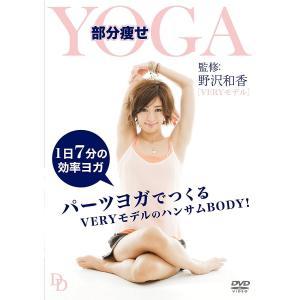 野沢和香監修 部分痩せヨガ /  (DVD) LPFD-8002L-LVP