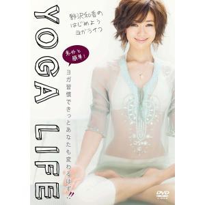 野沢和香監修「野沢和香の はじめようヨガライフ」 /  (DVD) LPFD-8006S-LVP|softya