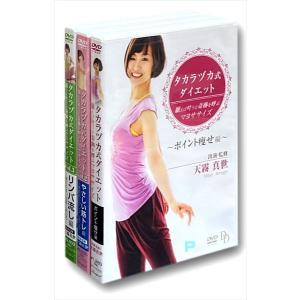 タカラヅカ式ダイエット 願えば叶う ☆奇跡を呼ぶマヨササイズ DVD3枚組 / (DVD) LPFD-8009L-8012-8013-LVP softya