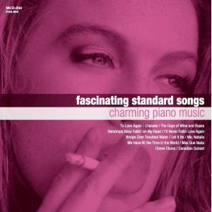 魅惑の スタンダード ピアノ に魅せられて 愛情物語 シャレード 酒とバラの日々 雨にぬれても マシュ・ケ・ナダ / (CD)MCD-204-KEEP|softya