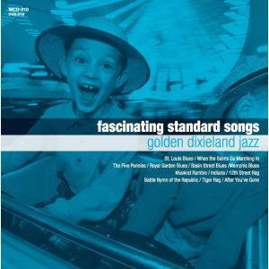 魅惑の スタンダード 黄金の デキシーランド・ジャズ セントルイス・ブルース セントルイス・ブルース 五つの銅貨 インディアナ / (CD)MCD-210-KEEP|softya